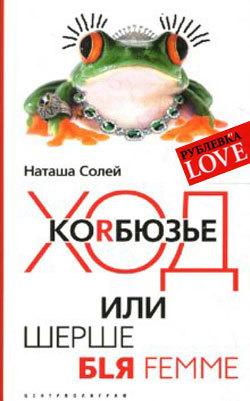 Наталья Солей бесплатно