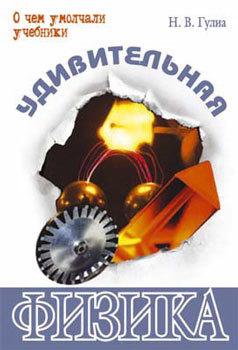 Удивительная физика LitRes.ru 100.000
