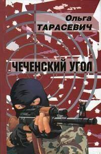- Чеченский угол