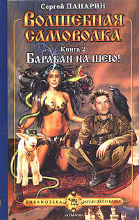 Панарин, Сергей  - Барабан на шею!