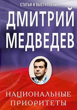 Национальные приоритеты LitRes.ru 99.000