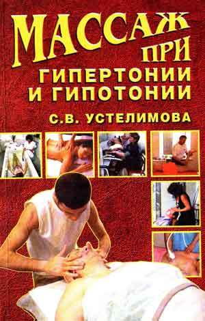 Светлана Устелимова бесплатно