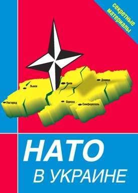 НАТО в Украине. Секретные материалы LitRes.ru 44.000