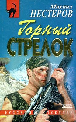 Скачать Горный стрелок бесплатно Михаил Нестеров