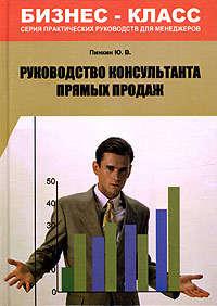 Пинкин, Юрий Валентинович  - Руководство консультанта прямых продаж