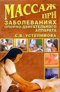 Светлана Устелимова Массаж при заболеваниях опорно-двигательного аппарата илья мельников массаж при заболеваниях мышц и суставов