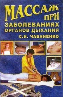 Снежана Чабаненко Массаж при заболеваниях органов дыхания галина гальперина массаж при заболеваниях позвоночника