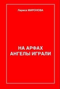 Лариса Миронова На арфах ангелы играли (сборник)  лариса миронова круговерть