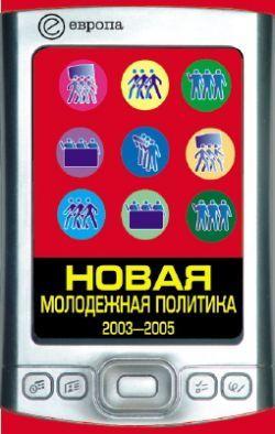 ����� ���������� �������� (2003-2005 �.�.) ����� ������� �����, �����������/��������, �����������