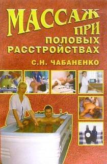 Снежана Чабаненко Массаж при половых расстройствах теплов с горнаева е и др все о женских половых инфекциях