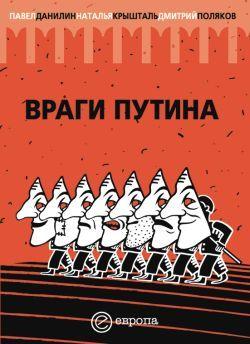 Враги Путина LitRes.ru 99.000