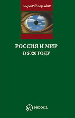 Россия и мир в 2020 году LitRes.ru 99.000