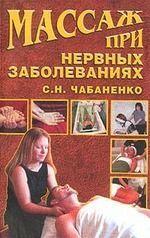 Снежана Чабаненко Массаж при нервных заболеваниях галина гальперина массаж при заболеваниях позвоночника