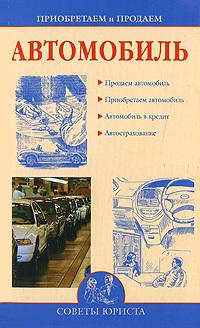 Приобретаем и продаем машину LitRes.ru 9.000