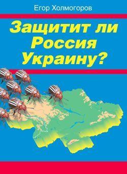 Егор Холмогоров Защитит ли Россия Украину? цветной сургуч перо для письма купить в украине