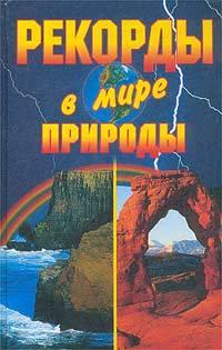Кристина Ляхова Рекорды в мире природы