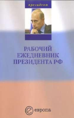 Рабочий ежедневник Путина. Выпуск 1 LitRes.ru 99.000