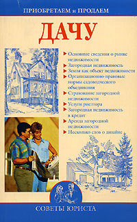 Ирина Зайцева Приобретаем и продаем дачу купить продать квартиру в воронеже