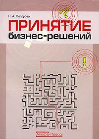 Принятие бизнес-решений LitRes.ru 49.000