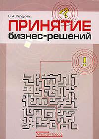 Сидорова, Наталья  - Принятие бизнес-решений