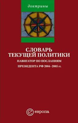 Словарь текущей политики LitRes.ru 59.000