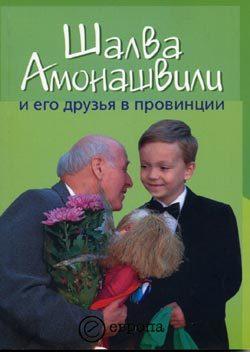Борис Черных Шалва Амонашвили и его друзья в провинции амонашвили шалва александрович книги