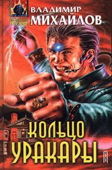 быстрое скачивание Владимир Михайлов читать онлайн
