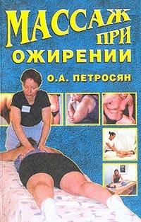 просто скачать Оксана Петросян бесплатная книга