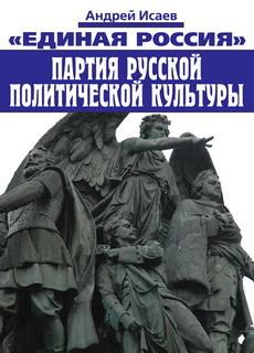 Андрей Исаев бесплатно