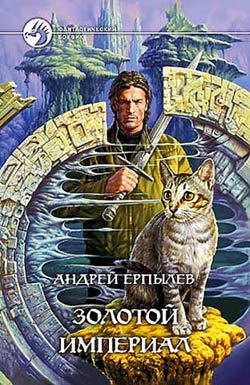 Скачать Золотой империал бесплатно Андрей Ерпылев