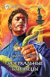 Ерпылев, Андрей - Зазеркальные близнецы