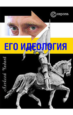 Алексей Чадаев бесплатно