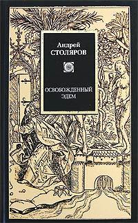Скачать книгу Освобожденный Эдем автор Андрей Столяров