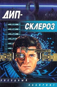 Олег Кулагин Дип-склероз книга отражений