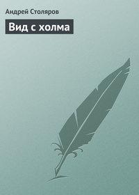 Столяров, Андрей  - Вид с холма
