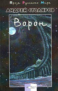 Столяров, Андрей  - Ворон
