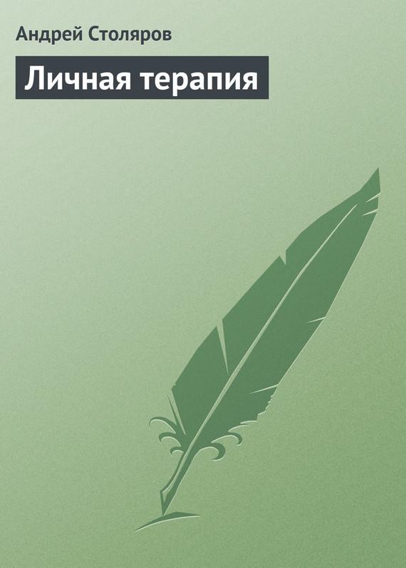 Столяров, Андрей  - Личная терапия