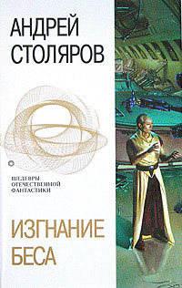 Столяров, Андрей  - Телефон для глухих