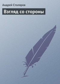 Столяров, Андрей  - Взгляд со стороны