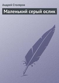 Столяров, Андрей  - Маленький серый ослик