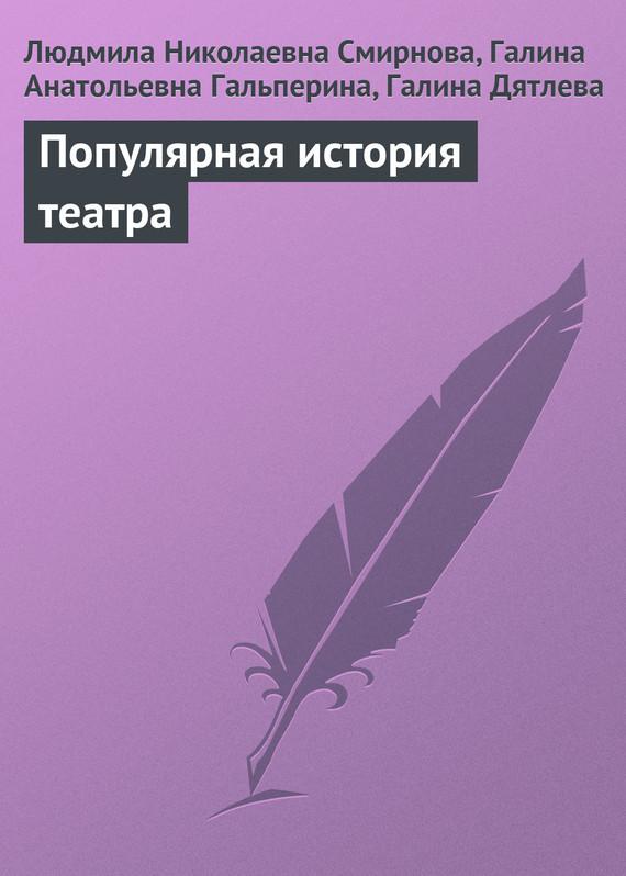 Популярная история театра LitRes.ru 99.000