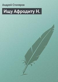 Столяров, Андрей  - Ищу Афродиту Н.