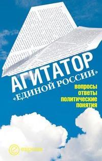 Европа, Издательство  - Агитатор Единой России: вопросы ответы