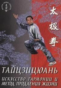 Лин, Ван  - Тайцзицюань. Искусство гармонии и метод продления жизни