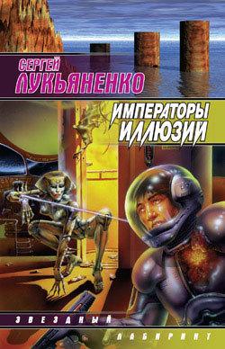 Электронная книга Императоры иллюзий