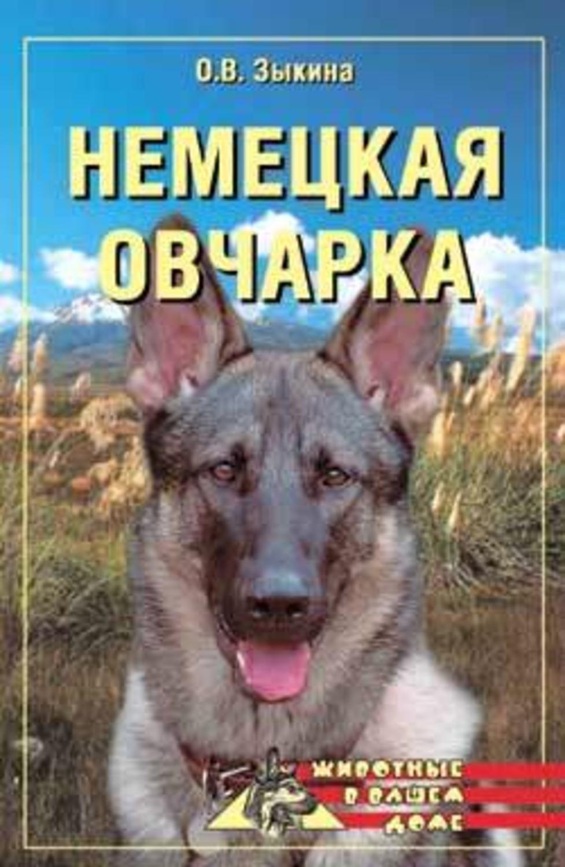 скачать книгу о немецкой овчарки