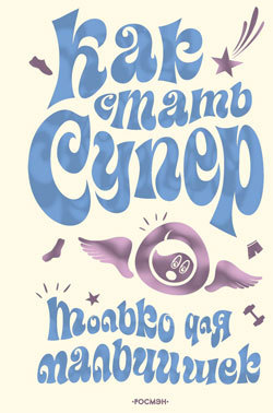 Как стать супер. Только для мальчишек LitRes.ru 49.000
