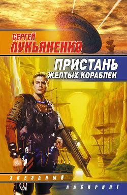 обложка электронной книги Пристань желтых кораблей (Сборник)