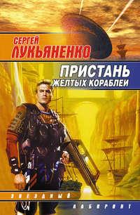 Лукьяненко, Сергей  - Пристань желтых кораблей