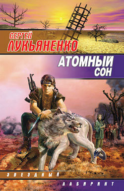Обложка книги Кобланды-батыр и Барса-Кельмес, автор Лукьяненко, Сергей
